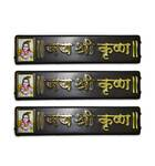 Jai Sri Krishna Nameplate, Pack of 3